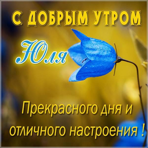 Открытка для Юли с добрым утром - скачать бесплатно на otkrytkivsem.ru