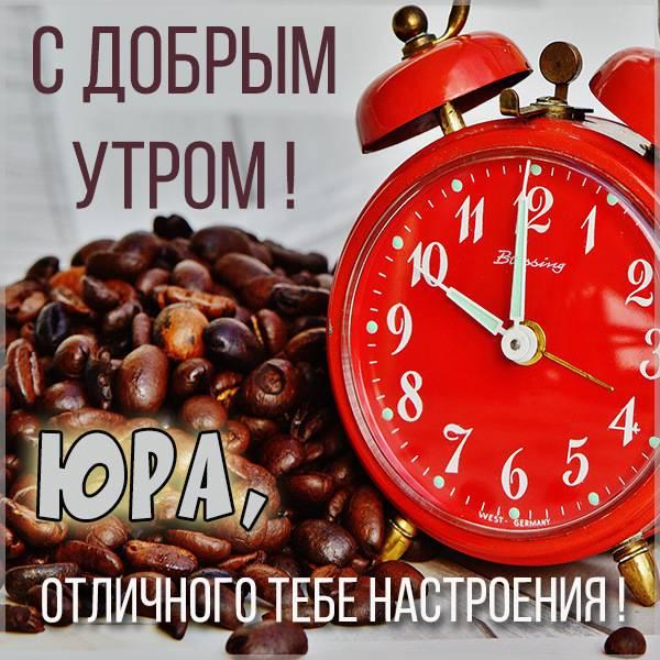 Открытка для Юры с добрым утром - скачать бесплатно на otkrytkivsem.ru