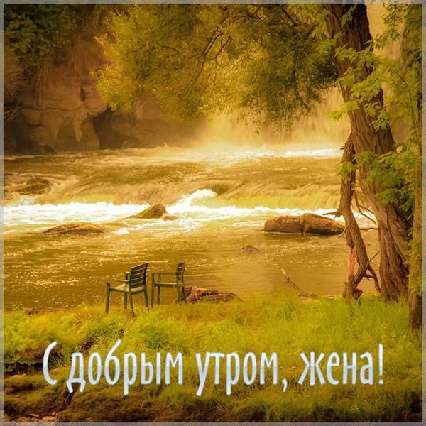 Открытка для жены с добрым утром - скачать бесплатно на otkrytkivsem.ru