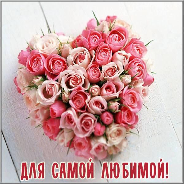 Открытка для жены с любовью - скачать бесплатно на otkrytkivsem.ru