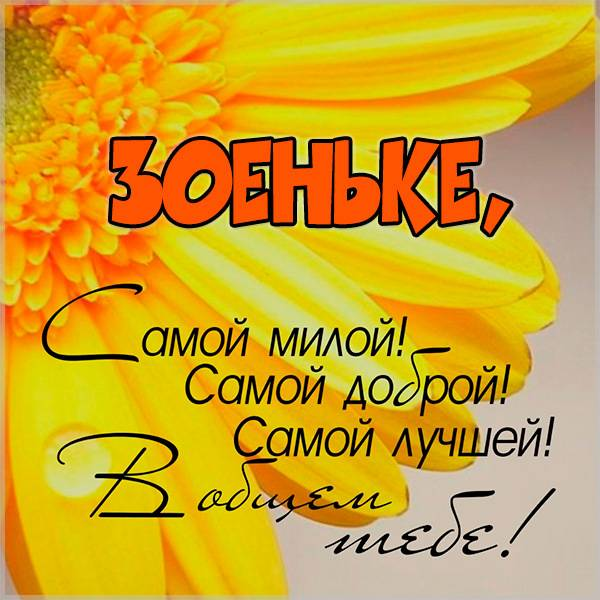 Открытка для Зоеньки - скачать бесплатно на otkrytkivsem.ru