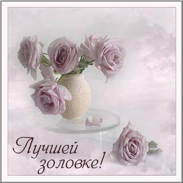 Открытка для золовки просто так - скачать бесплатно на otkrytkivsem.ru