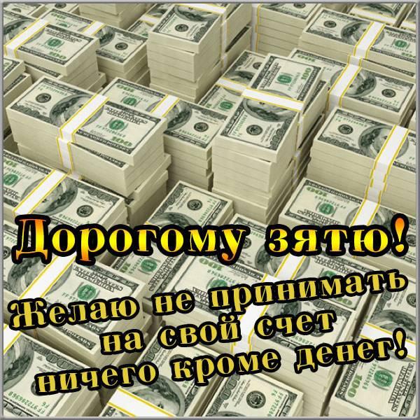Открытка для зятя с приколом - скачать бесплатно на otkrytkivsem.ru