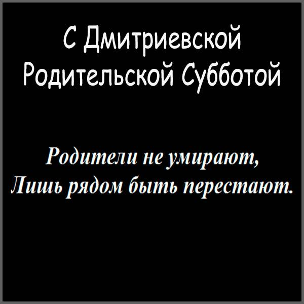 Открытка Дмитриевская Родительская Суббота с поздравлением - скачать бесплатно на otkrytkivsem.ru