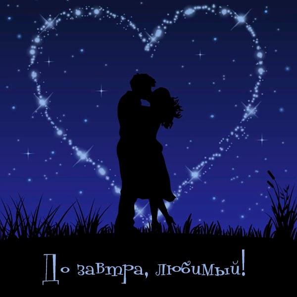 Открытка до завтра любимый - скачать бесплатно на otkrytkivsem.ru