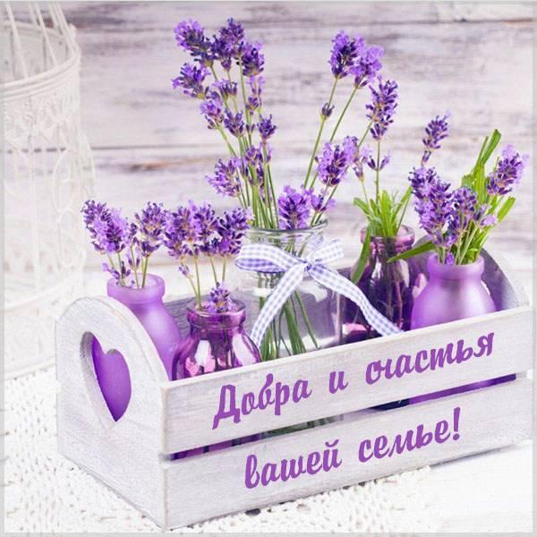 Открытка добра и счастья вашей семье - скачать бесплатно на otkrytkivsem.ru