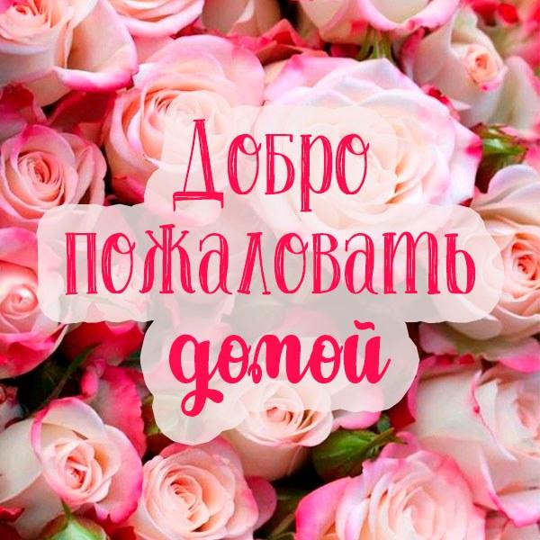 Открытка добро пожаловать домой - скачать бесплатно на otkrytkivsem.ru