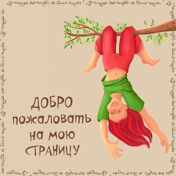 Открытка добро пожаловать на мою страницу - скачать бесплатно на otkrytkivsem.ru