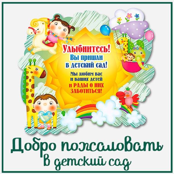 Открытка добро пожаловать в детский сад - скачать бесплатно на otkrytkivsem.ru