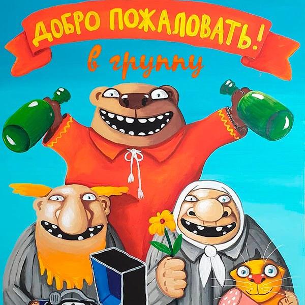 Открытка добро пожаловать в группу - скачать бесплатно на otkrytkivsem.ru