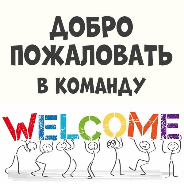 Открытка добро пожаловать в команду - скачать бесплатно на otkrytkivsem.ru