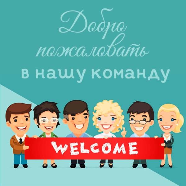 Открытка добро пожаловать в нашу команду - скачать бесплатно на otkrytkivsem.ru