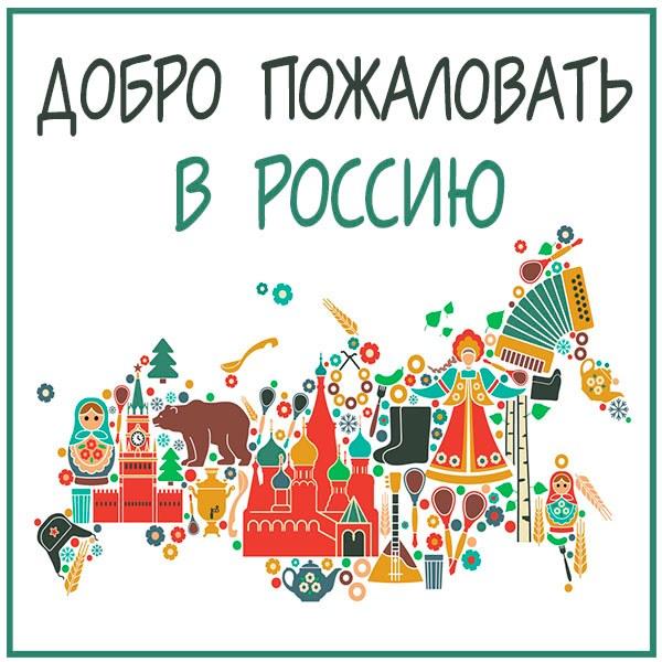 Открытка добро пожаловать в россию - скачать бесплатно на otkrytkivsem.ru