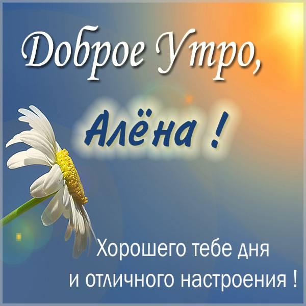 Открытка доброе утро Алена - скачать бесплатно на otkrytkivsem.ru