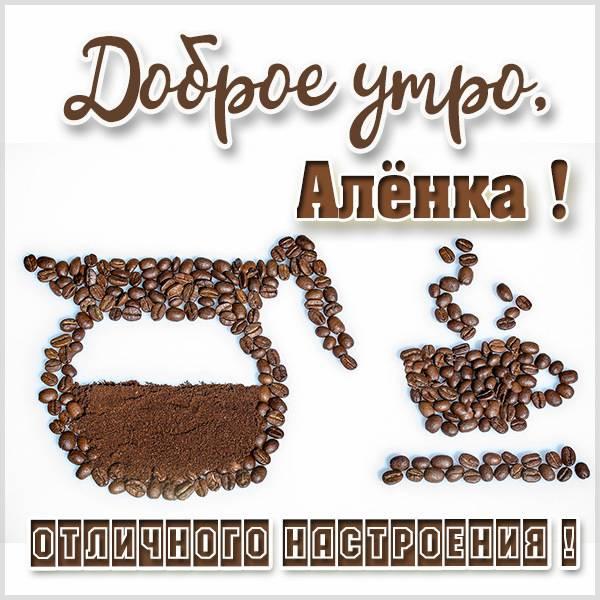Открытка доброе утро Аленка - скачать бесплатно на otkrytkivsem.ru