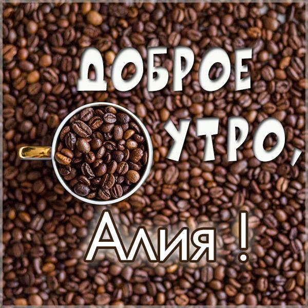 Открытка доброе утро Алия - скачать бесплатно на otkrytkivsem.ru
