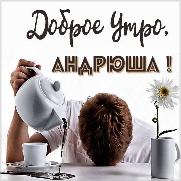 Открытка доброе утро Андрюша - скачать бесплатно на otkrytkivsem.ru