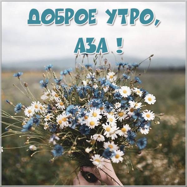 Открытка доброе утро Аза - скачать бесплатно на otkrytkivsem.ru