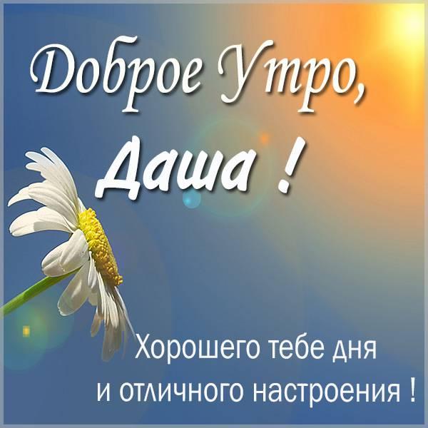 Открытка доброе утро Даша - скачать бесплатно на otkrytkivsem.ru