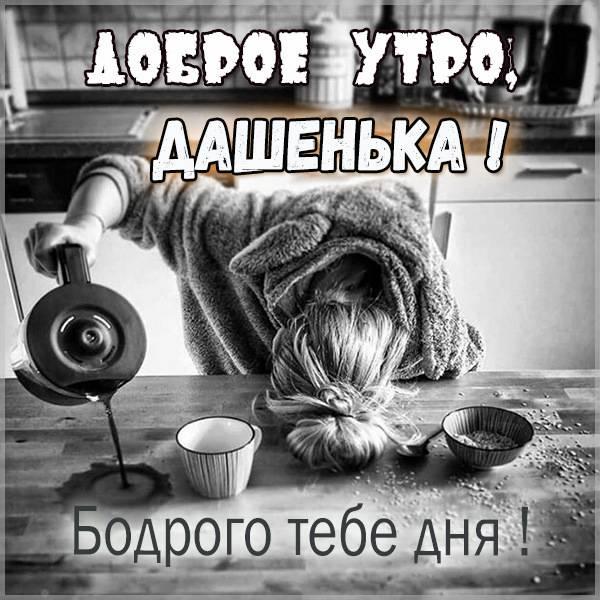 Открытка доброе утро Дашенька - скачать бесплатно на otkrytkivsem.ru