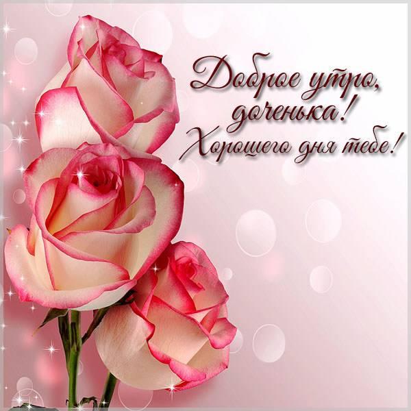 Открытка доброе утро доченька хорошего дня тебе - скачать бесплатно на otkrytkivsem.ru