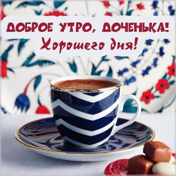 Открытка доброе утро доченька хорошего дня - скачать бесплатно на otkrytkivsem.ru