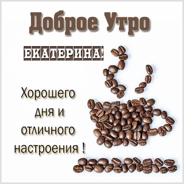 Открытка доброе утро Екатерина - скачать бесплатно на otkrytkivsem.ru