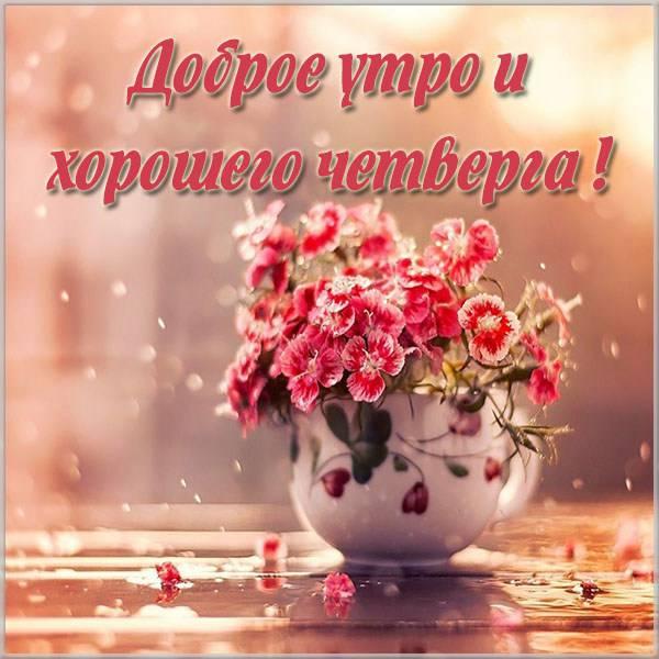 Открытка доброе утро хорошего четверга - скачать бесплатно на otkrytkivsem.ru