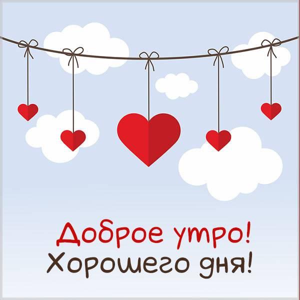Открытка доброе утро хорошего дня парню - скачать бесплатно на otkrytkivsem.ru