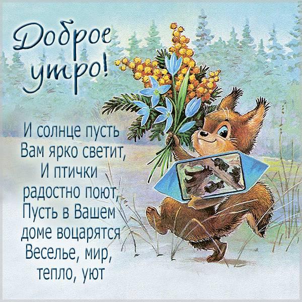 Открытка доброе утро хорошего дня весны - скачать бесплатно на otkrytkivsem.ru