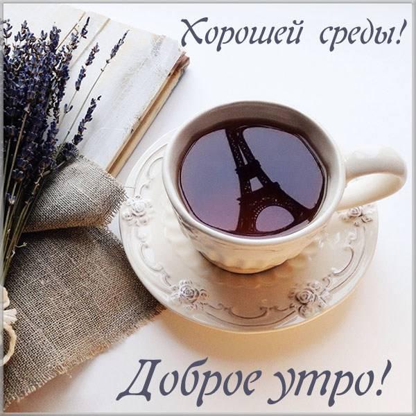Открытка доброе утро хорошей среды - скачать бесплатно на otkrytkivsem.ru