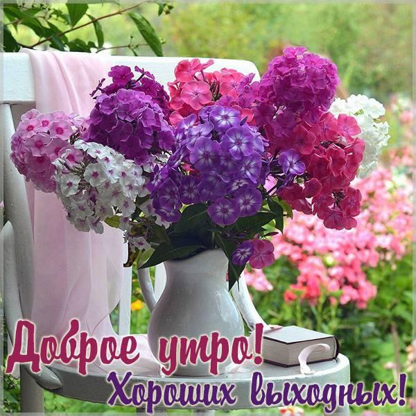 Открытка доброе утро хороших выходных - скачать бесплатно на otkrytkivsem.ru