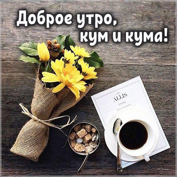 Открытка доброе утро кум и кума - скачать бесплатно на otkrytkivsem.ru