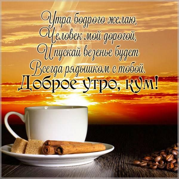 Открытка доброе утро кум - скачать бесплатно на otkrytkivsem.ru
