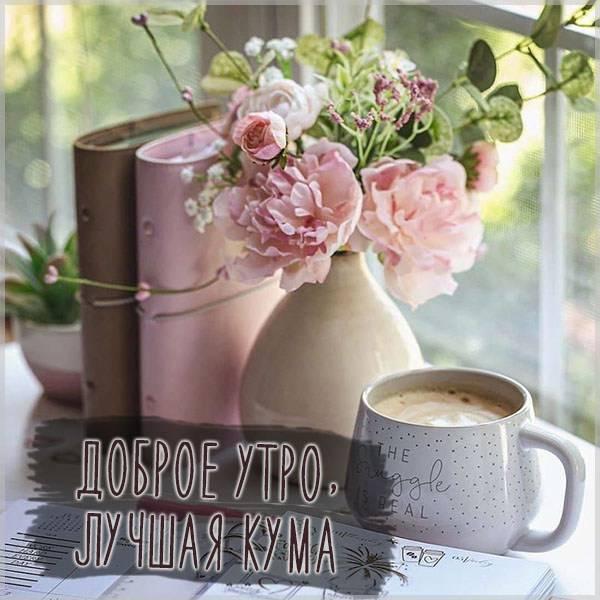 Открытка доброе утро кума от кумы - скачать бесплатно на otkrytkivsem.ru