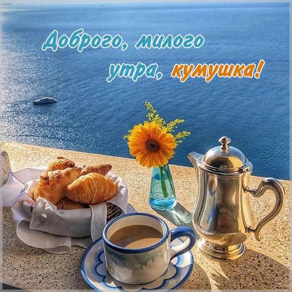 Открытка доброе утро кумушка - скачать бесплатно на otkrytkivsem.ru