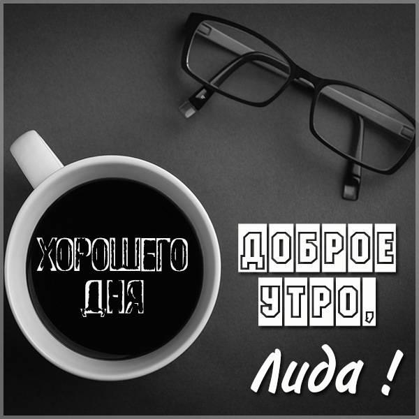 Открытка доброе утро Лида - скачать бесплатно на otkrytkivsem.ru