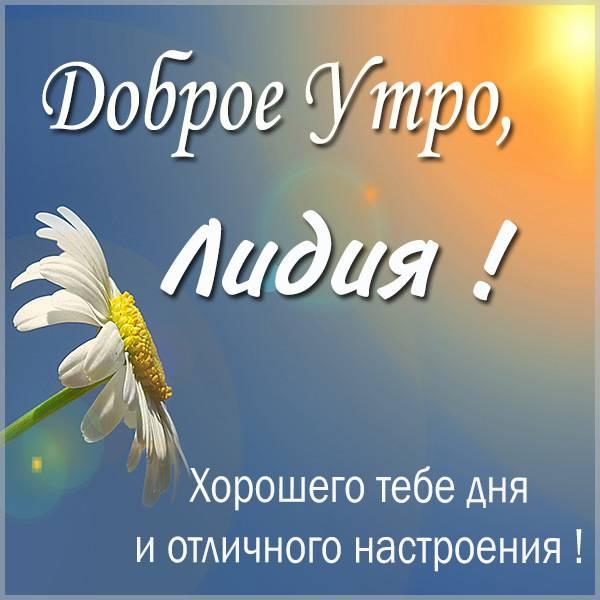 Открытка доброе утро Лидия - скачать бесплатно на otkrytkivsem.ru
