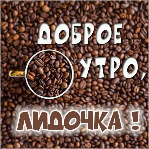 Открытка доброе утро Лидочка - скачать бесплатно на otkrytkivsem.ru