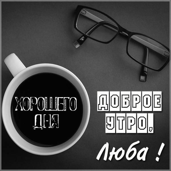 Открытка доброе утро Люба - скачать бесплатно на otkrytkivsem.ru