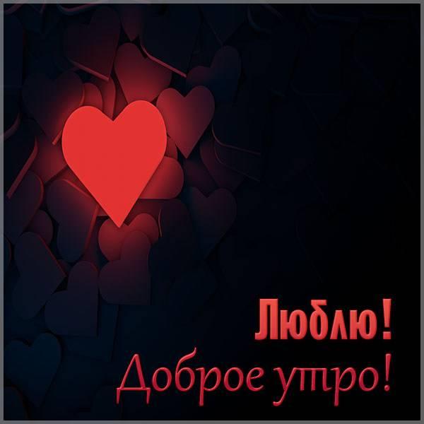 Открытка доброе утро люблю - скачать бесплатно на otkrytkivsem.ru