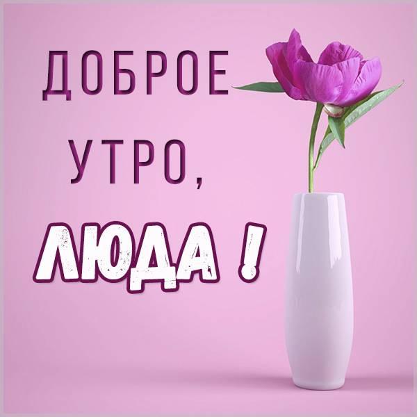 Открытка доброе утро Люда - скачать бесплатно на otkrytkivsem.ru