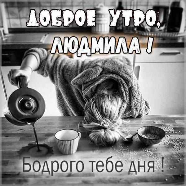 Открытка доброе утро Людмила - скачать бесплатно на otkrytkivsem.ru