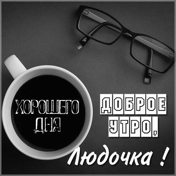 Открытка доброе утро Людочка - скачать бесплатно на otkrytkivsem.ru