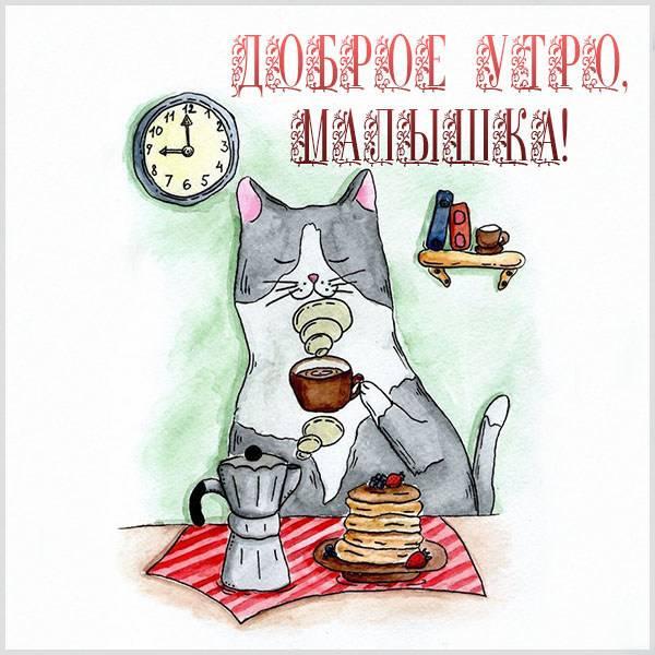 Открытка доброе утро малышка - скачать бесплатно на otkrytkivsem.ru