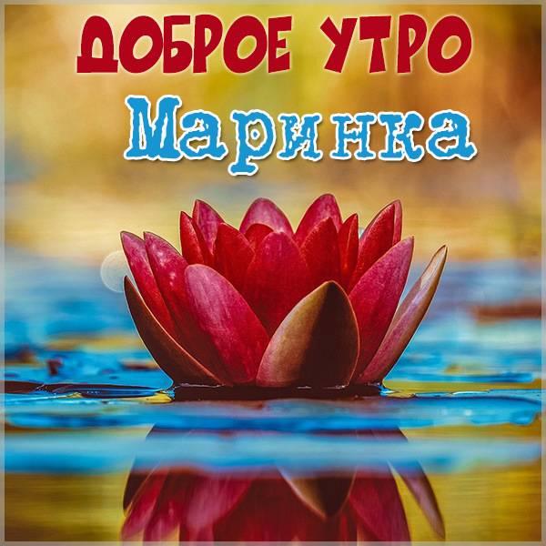 Открытка доброе утро Маринка - скачать бесплатно на otkrytkivsem.ru