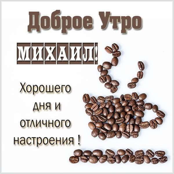 Открытка доброе утро Михаил - скачать бесплатно на otkrytkivsem.ru