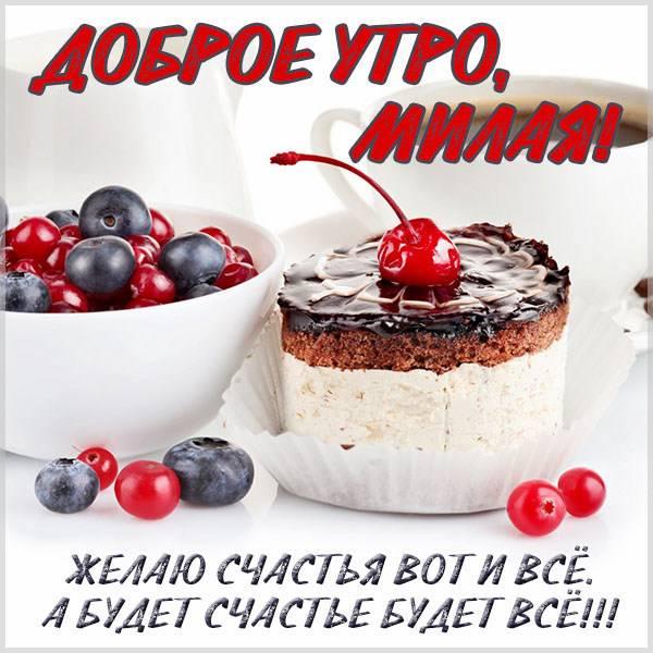 Открытка доброе утро милой жене - скачать бесплатно на otkrytkivsem.ru