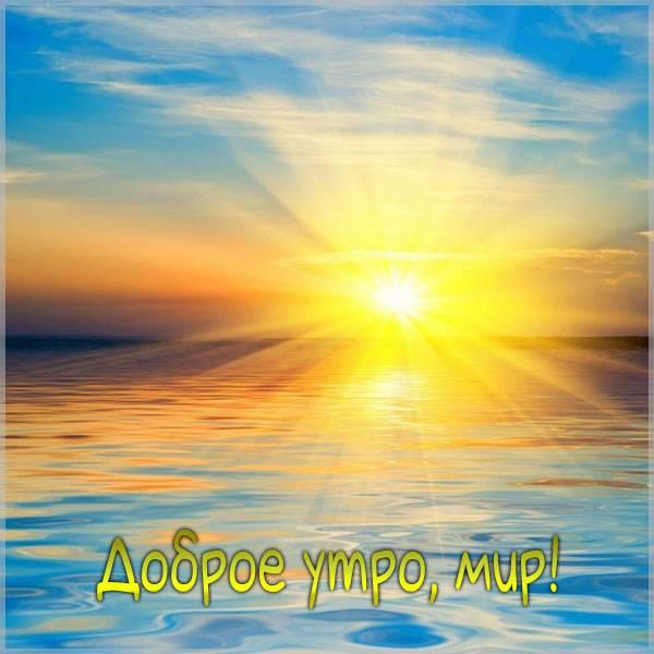 Открытка доброе утро мир - скачать бесплатно на otkrytkivsem.ru
