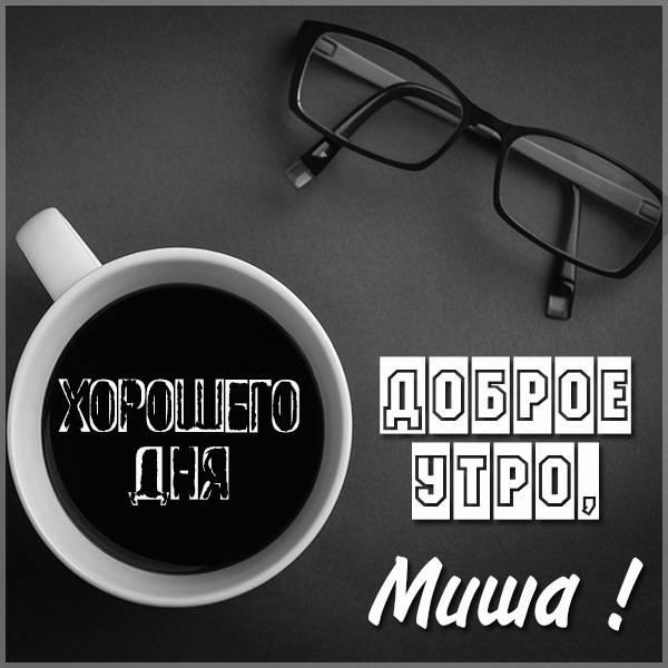 Открытка доброе утро Миша - скачать бесплатно на otkrytkivsem.ru